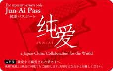 jun-ai-img_pass01